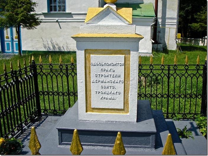 Дермань, Свято-Троїцький храм, могила засновника