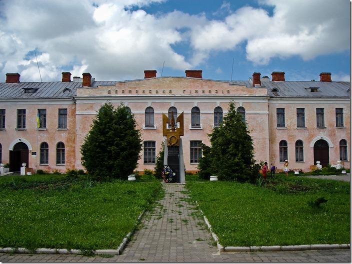 Дерманська  гімназія