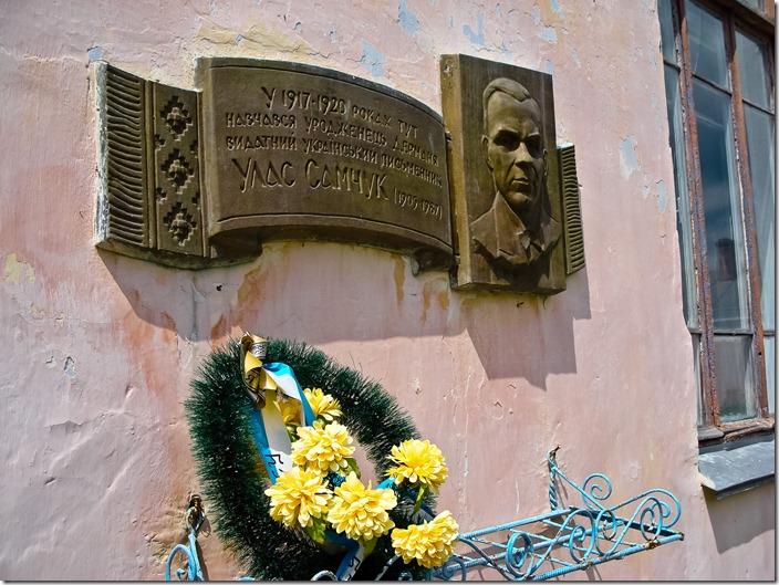 Дерманська гімназія,  Дермань, меморіальна дошка в пам'ять Уласа Самчука