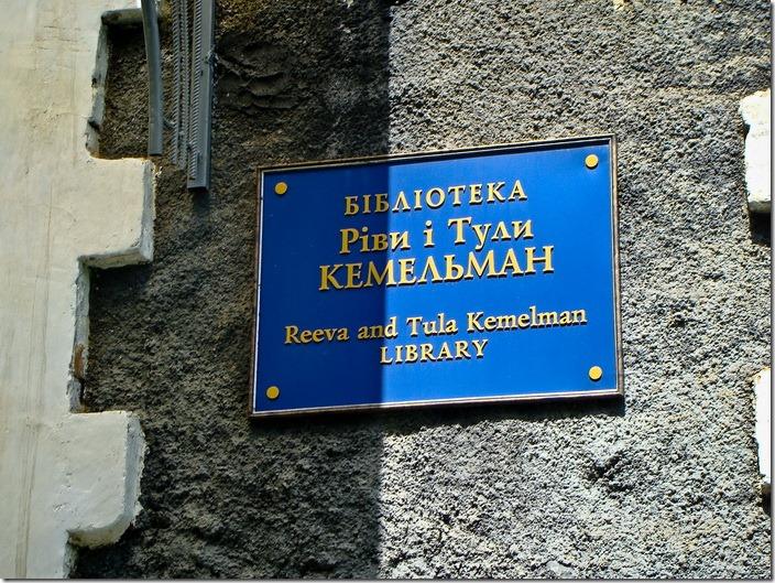 Браїлів, бібліотека Кемельман