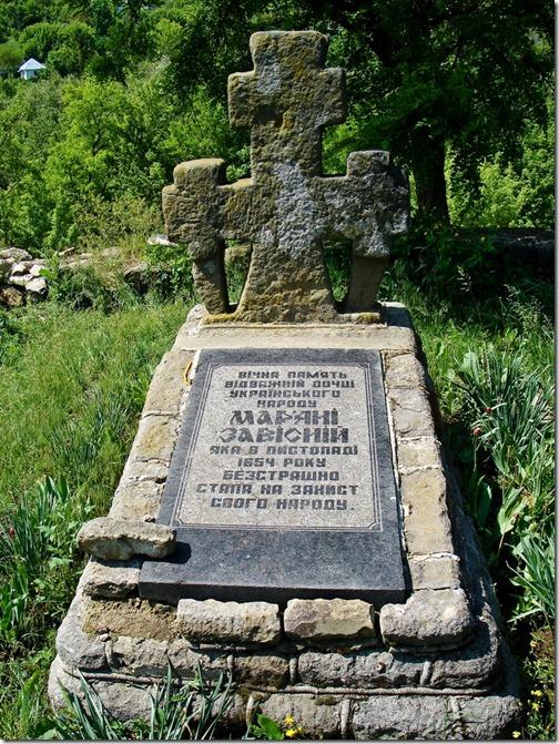Буша, могила Мар'яни Зависної
